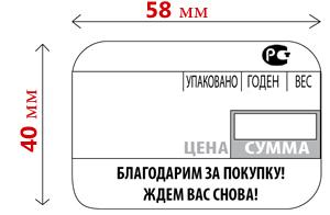 термоэтикетки 58 40 с печатью